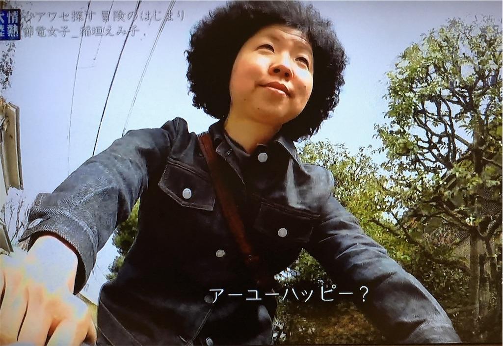 稲垣えみ子さん(アフロヘア元新聞記者)の節電生活が情熱大陸に
