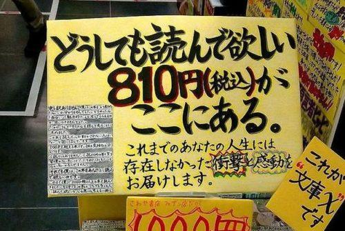 文庫Xの中身がバレた!福岡の書店でも買えるけどネタバレです。