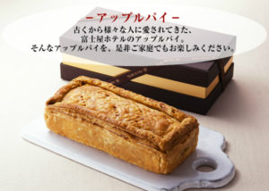 富士屋ホテルアップルパイ楽天